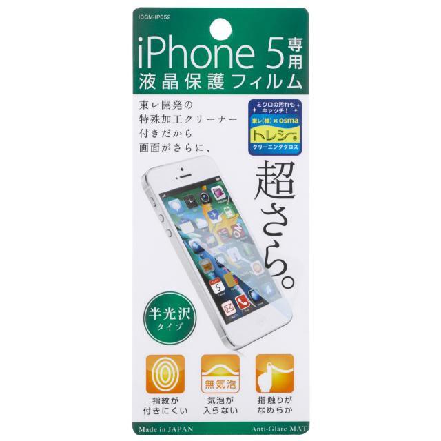 iPhone5用無気泡アンチグレアマットフィルム